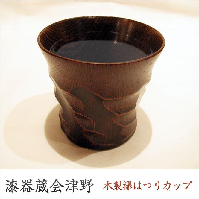 漆器蔵会津野 木製欅はつりカップ
