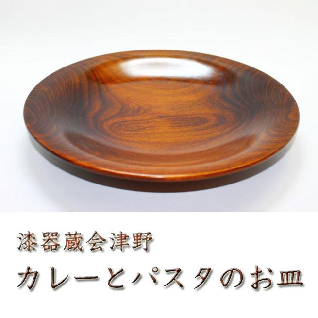 漆器蔵会津野 カレーとパスタのお皿