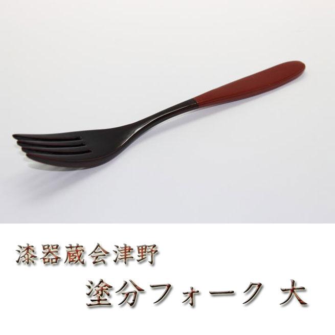 漆器蔵会津野 塗分フォーク 大