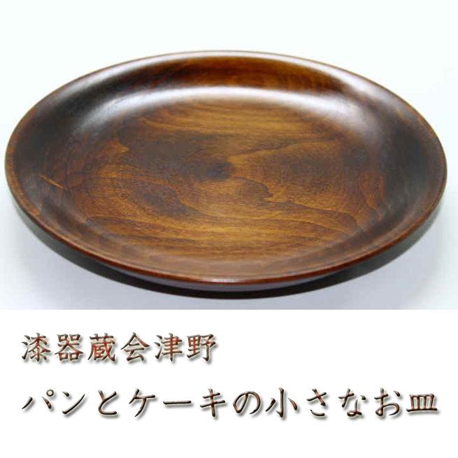 漆器蔵会津野 パンとケーキの小さなお皿