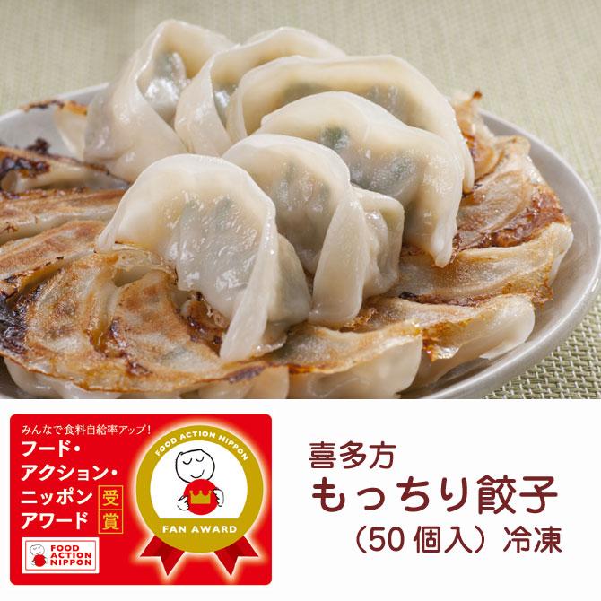 自然食品ばんだい 喜多方もっちり餃子(50個入)冷凍