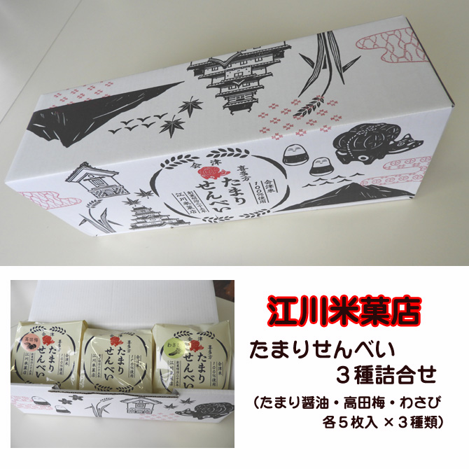 喜多方 江川米菓店