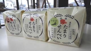 喜多方 江川米菓店 たまりせんべい3種詰合せ