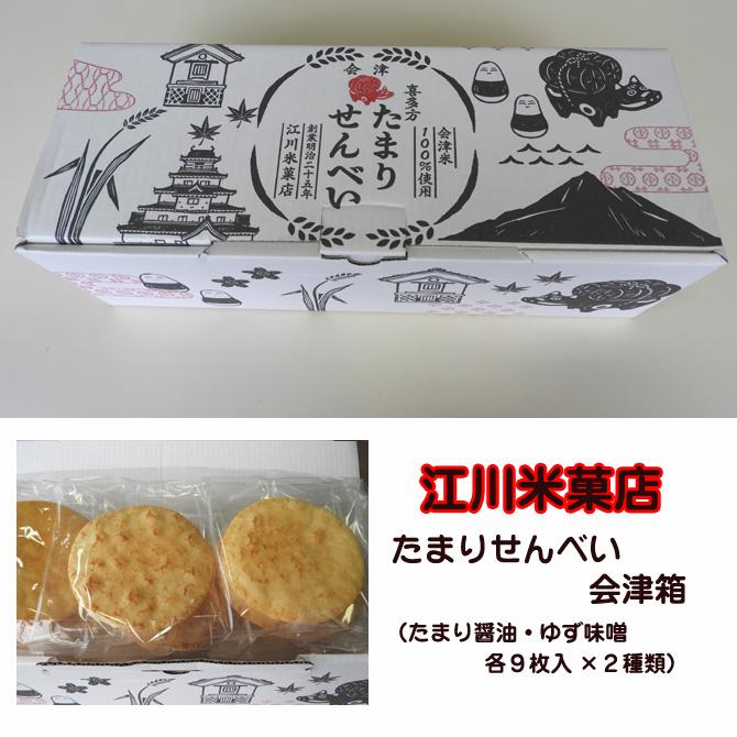 喜多方 江川米菓店 会津箱