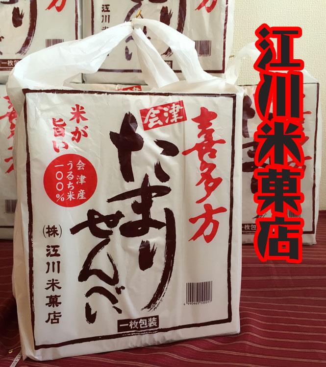 喜多方 江川米菓店 たまりせんべい詰合せ