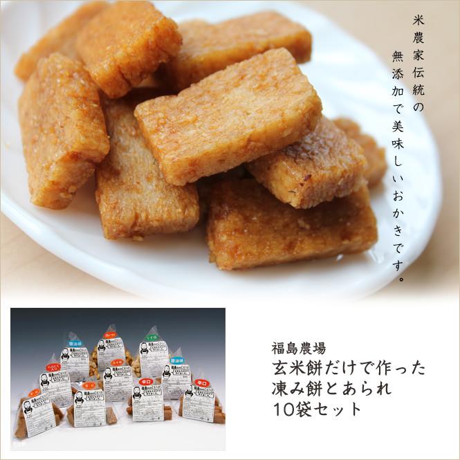福島農場 玄米餅だけで作った凍み餅とあられ 10袋セット