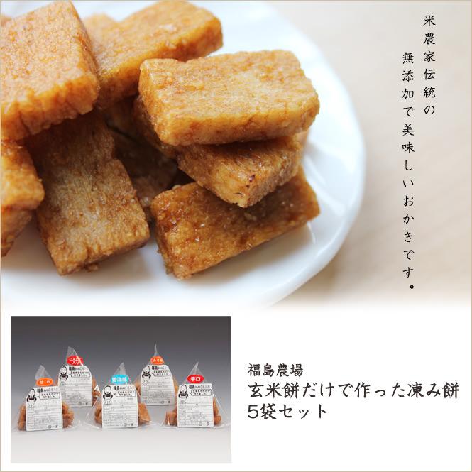 福島農場 玄米餅だけで作った凍み餅 5袋セット