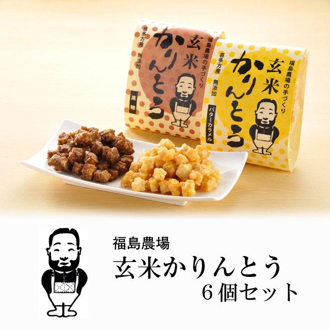 福島農場 玄米かりんとう6個セット