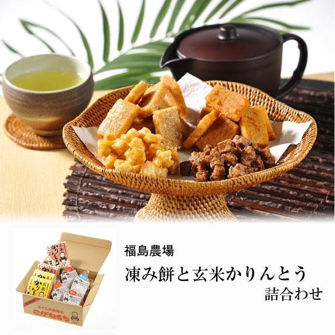 福島農場 凍み餅と玄米かりんとう詰合わせ