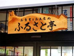 喜多方ラーメン 道の駅喜多の郷 ふるさと亭