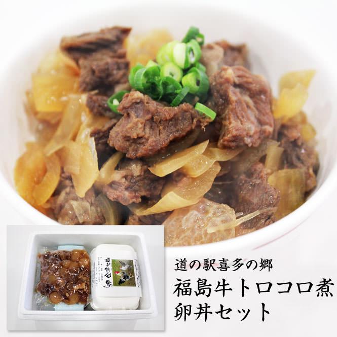 喜多方 道の駅喜多の郷 牛トロコロ煮 卵丼