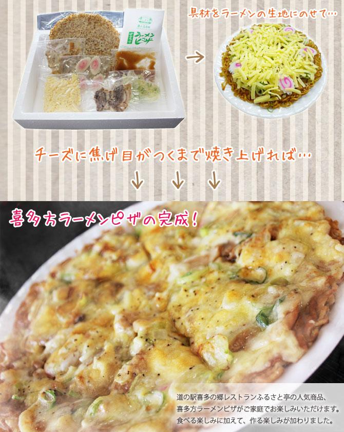 喜多方ラーメンピザ