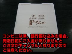 喜多方ラーメンバーガーの包装
