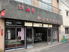 喜多方 伊藤金四郎商店 外観