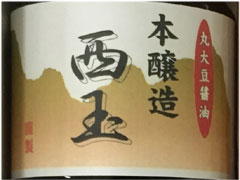 喜多方 伊藤金四郎商店 丸大豆