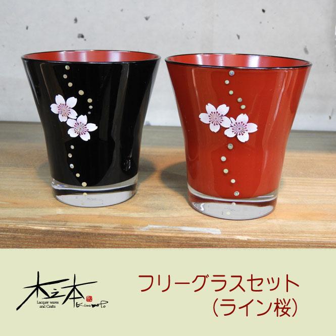 木之本 フリーグラスセット(ライン桜)