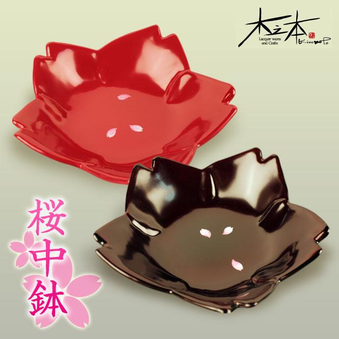 木之本 桜中鉢(溜色・朱色)