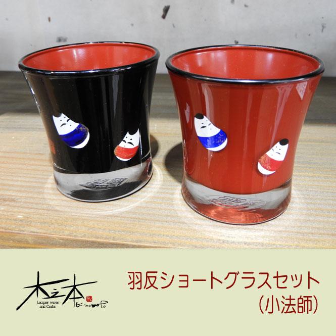 木之本 羽反ショートグラスセット (小法師)