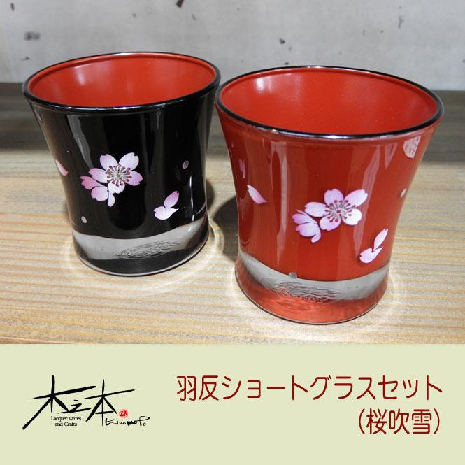 木之本 羽反ショートグラスセット (桜吹雪)