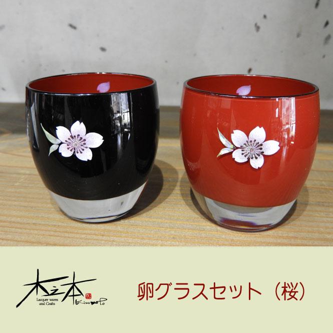 木之本 卵グラスセット(桜)