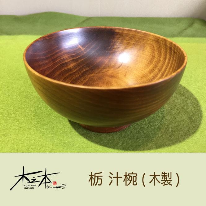 木之本 栃 汁椀(木製)