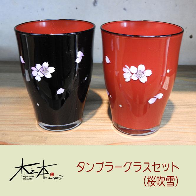 木之本 タンブラーグラスセット(桜吹雪)