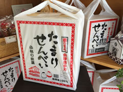 喜多方 小林米菓店 たまりせんべい