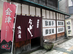 喜多方 老舗鳴海屋 駄菓子詰合せ(紙風船付)