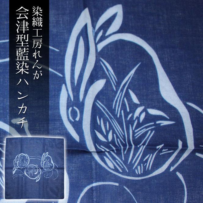 喜多方 染織工房れんが 会津型藍染ハンカチ