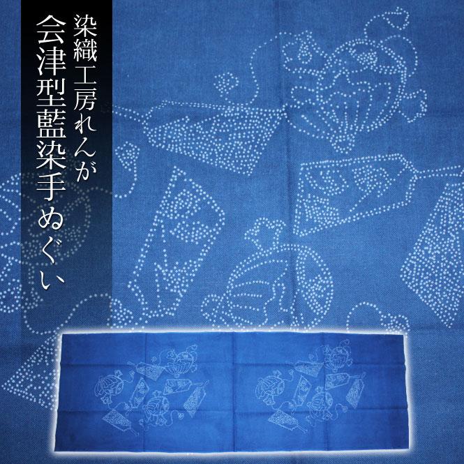 喜多方 染織工房れんが 会津型藍染手ぬぐい