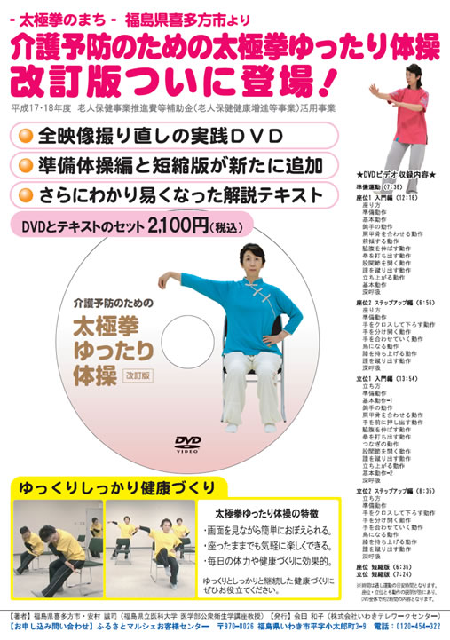 介護予防のための太極拳ゆったり体操DVD(改訂版)