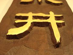表札 凸彫り