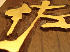 表札 筋彫り