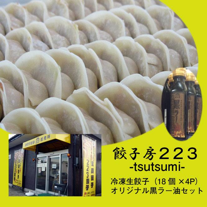 餃子房223-tsutsumi-