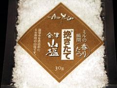 喜多方 会津山塩 挽きたて会津山塩