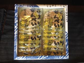 喜多方 山中煎餅本舗 手焼きコシヒカリたまりせんべい